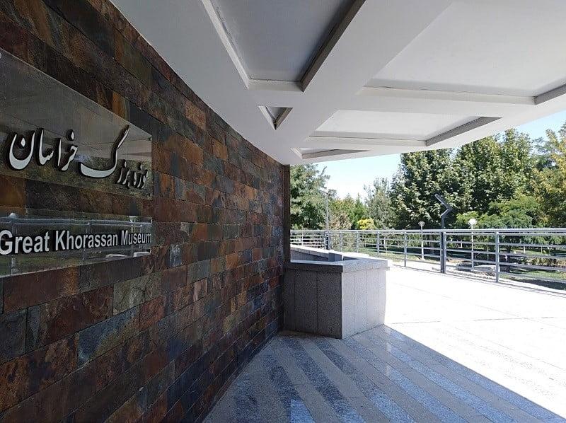 موزه نادری مشهد,موزه های مشهد,لیست موزه های مشهد,