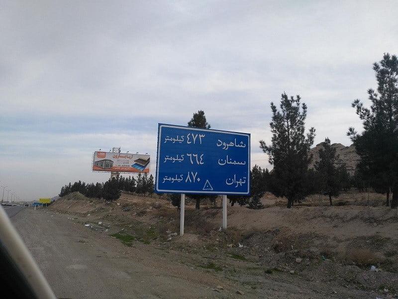 جاذبه های جاده تهران مشهد,جاذبه های گردشگری جاده تهران به مشهد,جاده تهران به مشهد,