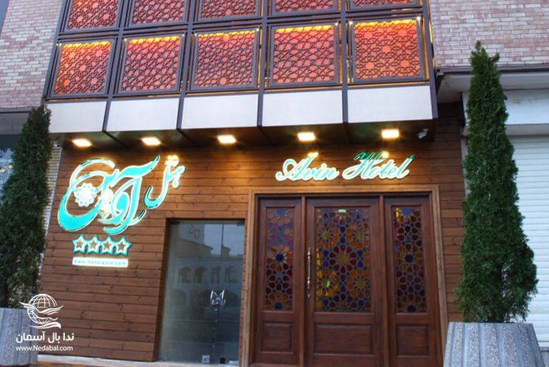 هتل آوین اصفهان