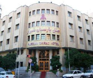 هتل پارسیان شیراز